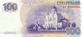 100 рублей ПМР