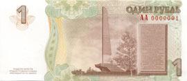 1 рубль ПМР