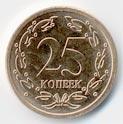 25 копеек ПМР