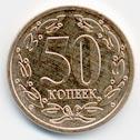 50 копеек ПМР