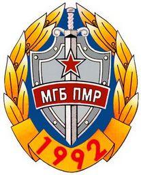 Министерство госбезопасности ПМР