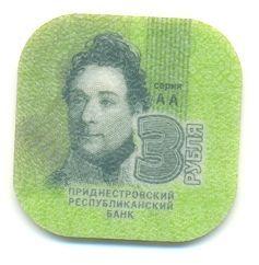 Монета 3 рубля