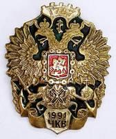 Черноморское казачье войско