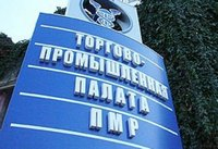Торгово-Промышленная палата ПМР