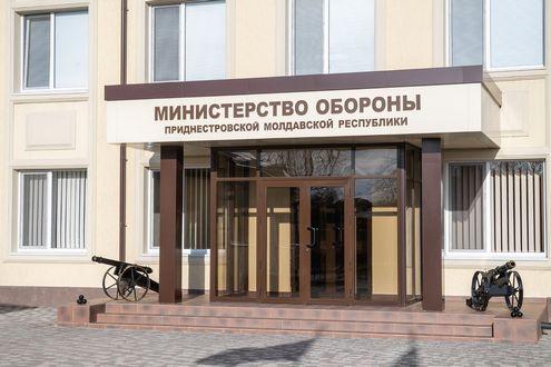 Конфликт в Приднестровье